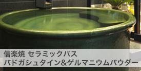 信楽風呂,信楽陶浴槽,セラミックバス