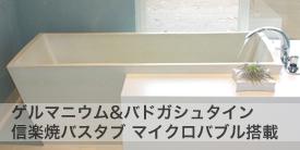 信楽焼陶浴槽,陶浴槽,陶器浴槽,デザイン浴槽,マイクロバブル陶浴槽